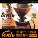 【我們網路購物商城】生活大師-慢拾光手沖式咖啡濾杯-3598 咖啡濾茶 免濾紙