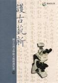 (二手書)護古藝新:國立台灣文學館文物修護紀實(1)