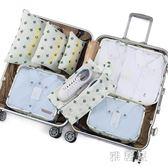 旅行收納袋套裝出差旅游便攜衣服行李整理包內衣洗漱化妝品收納包 JY5806【雅居屋】