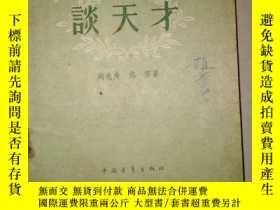 二手書博民逛書店罕見論天才Y192697 中國青年出版社