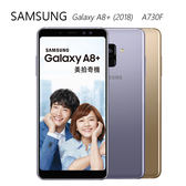 三星 SAMSUNG Galaxy A8+ (2018) A730F 美拍全螢幕手機- 兩年保固 ~ 送玻璃保護貼+側掀皮套+64G記憶卡