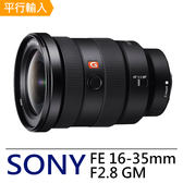 SONY FE 16-35mm F2.8 GM 鏡頭*(平行輸入)