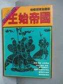 【書寶二手書T4/一般小說_JBE】柏楊版資治通鑑-生始帝國