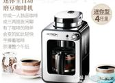 220V現磨咖啡機家用全自動 一體機 滴漏美式煮咖啡機 迷你小型 科炫數位