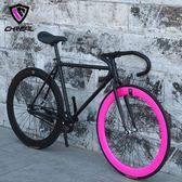 死飛自行車男女款式成人學生活飛倒剎車單車實心胎賽車公路車26寸CY 【Pink Q】