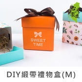 珠友 GB-51076 DIY緞帶禮物盒/包裝盒/禮盒(M)
