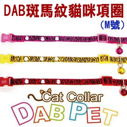 ◆MIX米克斯◆DAB.斑馬紋閃亮亮貓咪項圈~M號【黃/紫/紅】可選擇,大肥貓最適用
