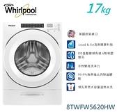 【佳麗寶】留言享加碼優惠 (Whirlpool 惠而浦)17KG滾筒式洗衣機 8TWFW5620HW 『含運送安裝舊機回收』
