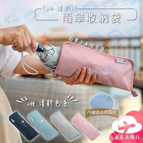 走走去旅行99750【BJ255】韓版吸水雨傘袋 雨傘收納包 小清新防水折疊雨傘袋 傘套 4色