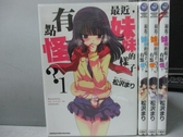 【書寶二手書T4/漫畫書_LQF】最近妹妹的樣子有點怪_1~4集合售_松澤