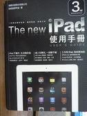 【書寶二手書T5/電腦_QDC】The New iPad 3rd Generation使用手冊_施威銘研究室