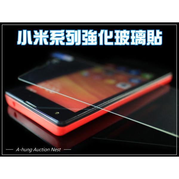 鋼化玻璃保護貼 紅米機 紅米2 小米4 紅米1S 紅米Note 2 鋼化玻璃貼 螢幕貼