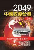 (二手書)2049中國收復台灣之後:新世界版圖的赤色地球