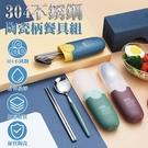 304 不銹鋼 餐具組 筷子 湯匙 陶瓷柄 收納盒