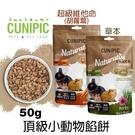 *WANG*CUNIPIC Naturaliss頂級小動物餡餅50g.內含營養美味餡料.嚙齒科點心
