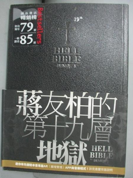 【書寶二手書T5/傳記_A5H】第十九層地獄_蔣友柏