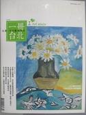 【書寶二手書T1/雜誌期刊_YAV】典藏投資_72期_一冊台北