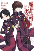 魔法科高中的劣等生 九校戰篇(3)