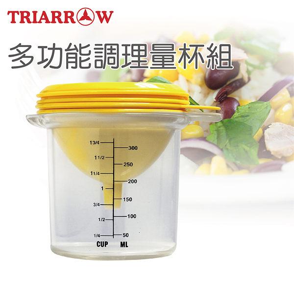 【三箭牌】多功能調理量杯組 662C《烘培器具(材)》