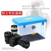 防潮箱 加大號防潮箱 單反數碼相機攝影器材干燥箱 吸濕除濕箱