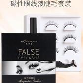 免膠水磁性睫毛超軟自然磁鐵磁力假睫毛貼自動嫁接仿真3D電眼效果