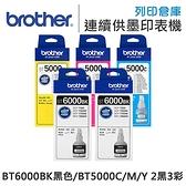 Brother 2黑3彩 BT6000BK+BT5000C+M+Y 原廠盒裝墨水 /適用 T300/T500W/T700W/T800W