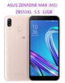 ASUS ZenFone Max (M1) ZB555KL 32G 5.5吋 4G + 3G 雙卡雙待 4000mAh 大電量【3G3G手機網】