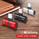 雙Lightning 轉接頭 音頻 轉接器 充電 二合一 轉換頭 聽歌 通話 轉換器【黑色】