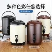 雙層不銹鋼豆漿桶奶茶桶奶茶店保溫桶保溫保冷8升10l商用大容量 茱莉亞