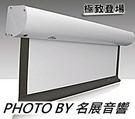 【名展影音】 JK國際品牌 劇院級投影布幕 HD高質感100吋蓆白16:9 鋁合金外殼 送RF遙控