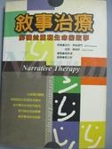~書寶 書T6 /心理_IAB ~敘事治療解構並重寫生命的故事_ 易之新,吉兒.佛瑞