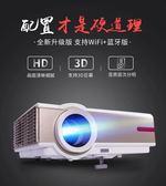 瑞格爾投影儀家用家庭影院商務小型辦公投影儀迷你3D高清1080P投影機微型無屏電視YS-新年聚優惠