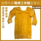 【妃凡】《加厚牛皮 電焊 工作服 反穿式 加大通用款》燙焊 工焊 接護袖 燒焊 抗磨 256