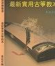 二手書R2YBb 80年12月四版《最新實用古箏教本》韋宛伶 立誼