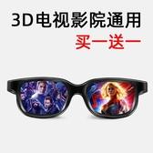 3D眼鏡電影院專用夾片鏡偏振偏光立體3d