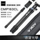 AOKA CMP163 CL 便攜碳纖維...