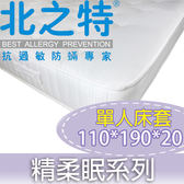 【北之特】防螨(蹣)寢具-精柔眠EIII-單人床套 110*190*20