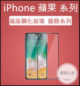 9H 鋼化玻璃 IPhone 11 Pro XR Xs MAX X 8 7 6s 6 Plus 全屏滿版 黑 白 保護貼
