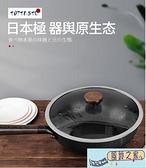 日本極鐵鐵鍋無塗層不粘鍋真不銹家用炒菜鍋平底炒鍋 【風鈴之家】