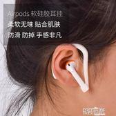 藍芽耳機 保護套蘋果耳機套矽膠套耳掛蘋果無線耳機保護套防丟防掉防滑藍芽【全館免運】