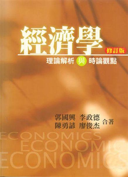 (二手書)經濟學:理論解析與時論觀點(修訂版)2012年