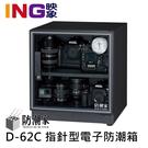 【6期0利率】防潮家 D-62C 電子防潮箱 64公升﹝台灣製造、五年保固、終身保修﹞