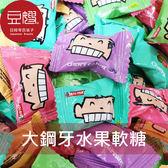 【限時下殺$9】馬來西亞零食 BIG TOP 大鋼牙水果風味軟糖