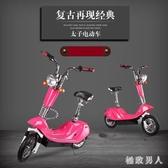 迷你折疊電動 車女士小型兩輪代步電動滑板車自行車電瓶車上班通勤 LJ8126【極致男人】