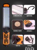 LED修車工作燈 汽車維修檢修行燈超亮帶磁鐵強光充電應急修車燈 麥琪精品屋