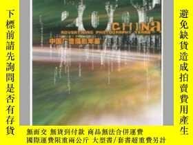 二手書博民逛書店罕見2001中國廣告攝影年鑑Y151510
