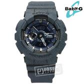 Baby-G CASIO / BA-110DC-2A1 / 卡西歐 經典時尚 丹寧風格 雙顯 橡膠手錶 深藍色 43mm