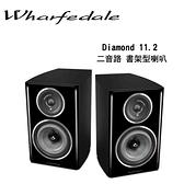 Wharfedale 英國 Diamond 11.2 二音路書架型喇叭【公司貨保固+免運】
