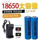 正品18650鋰電池11800大容量3.7V可充電強光手電筒小風扇收音機用