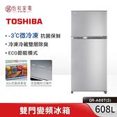 TOSHIBA 東芝 608L -3°C微冷凍 變頻雙門冰箱 GR-A66T(S) 典雅銀